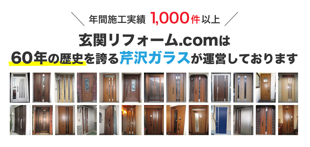 年間施工実績1,000件以上!玄関リフォーム.comは60年の歴史を誇る芹沢ガラスが運営しております