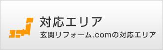 対応エリア 玄関リフォーム.comの対応エリア