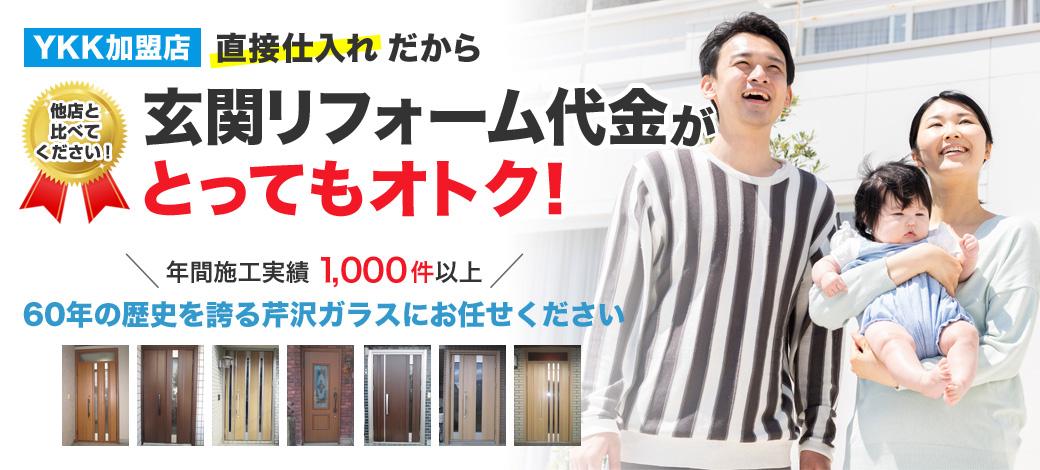 玄関リフォーム代金がとってもオトク!他店と比べてください!YKK加盟店、年間施工実績1,000件以上、60年の歴史を誇る芹沢ガラスにお任せください