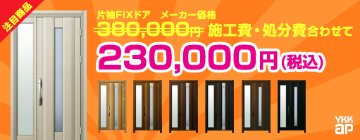 片袖FIXドア 玄関リフォーム施工費・処分費合わせて230,000円!
