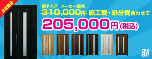 親子ドア 玄関リフォーム施工費・処分費合わせて205,000円!